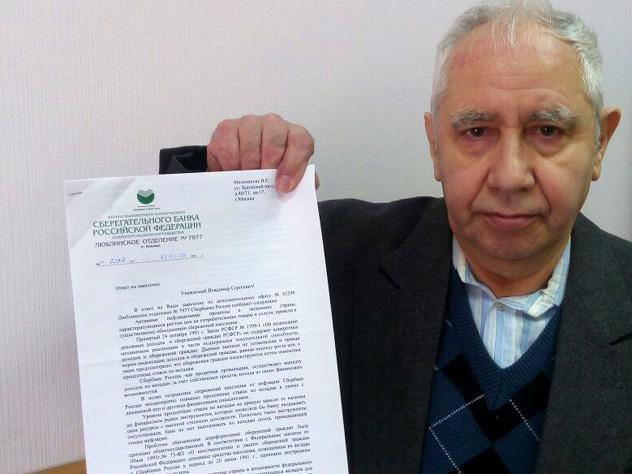 Пенсионер через суд требует вернуть советский вклад колбасой