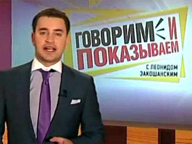 Пользующуюся популярностью передачу «Говорим ипоказываем» наканале «НТВ» хотят закрыть