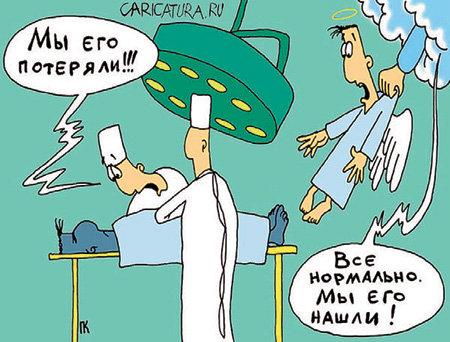 Рисунок с сайта caricatura.ru