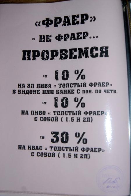 «Пенное» подают в заведении в бидонах, как в советские времена
