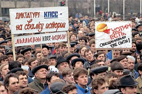 Люди протестовали против КПСС, а их в это время обманывали и грабили младолиберасты