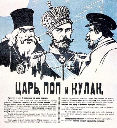 Такие плакаты рисовали уже большевики после Октябрьской революции