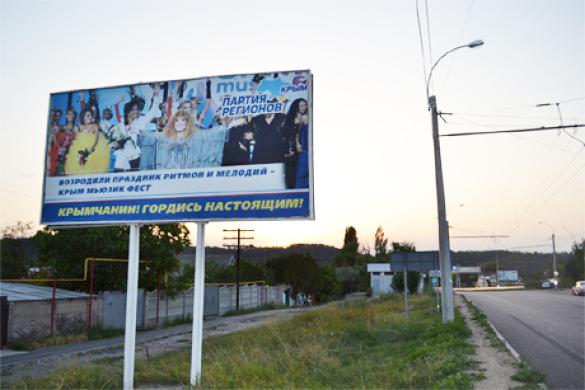 Билборды с изображением Аллы ПУГАЧЕВОЙ и символикой местной политической «Партии регионов» установлены по дороге из Симферополя в Ялту.