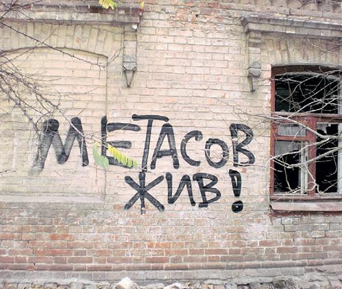 ...регулярно обновляют оставленные им на стенах надписи. Правда, фамилию кумира пишут с ошибкой