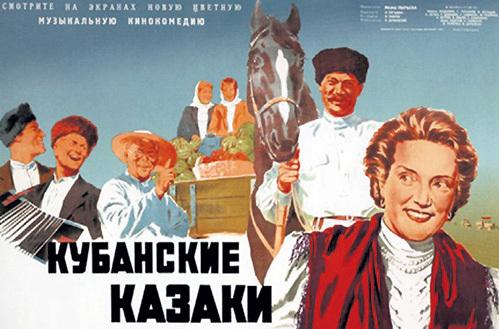Иван ПЫРЬЕВ, снимая «Кубанских казаков», стремился к максимальной правде в картине. Актёрам удалось передать весёлый, лихой и независимый характер жителей Кубани