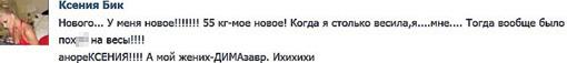 На страничке «ВКонтакте» возлюбленная МАРЬЯНОВА делится пикантными откровениями. Например, что ласково называет жениха Димазавром...