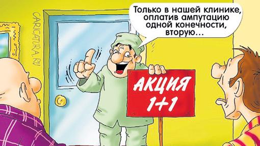 Карикатура Александра ЕРМОЛОВИЧА