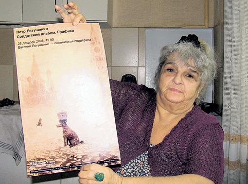 ШМЕЛЬКОВА показывает плакат с репродукцией картины Петра - «Пудель Пеле на Красной площади»