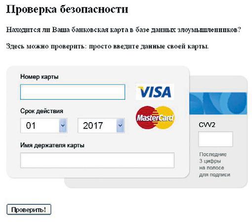 Узнать по паспортным данным открыта ли на меня банковская карта может