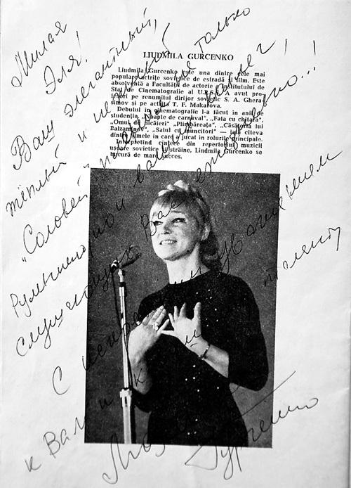 Во время гастролей в Бухаресте в 1967 году Людмила ГУРЧЕНКО написала ЖЕРЗДЕВОЙ: «Милая Эля! Ваш элегантный, теплый и нежный «Соловей» пленил не только Румынию, но и Ваших коллег, слушающих Вас ежедневно...!»