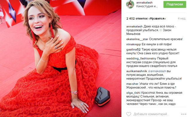 Аня уверена, что скоро найдёт достойного спутника жизни. Фото: instagram.com/annakalash