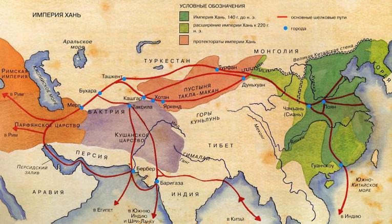Территория Ханьской империи во II веке н. э. / <a href=