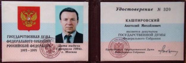 Удостоверение депутата Государственной Думы Анатолия Кашпировского. Фото: Википедия
