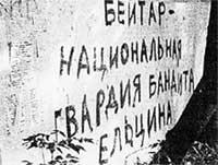 НАСТЕННАЯ АГИТКА: чтобы заслужить такую репутацию, Ельцину пришлось немало потрудиться