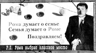 ИСТОРИЧЕСКИЙ ПЛАКАТ: такие в 1998 году висели по всей Москве. Авторство текста приписывают Гусинскому