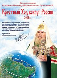 РЕЗОЛЮЦИЯ СВЯТЕЙШЕГО: патриарх благословил подвижников