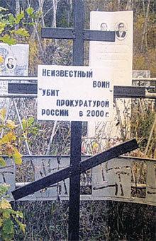 Крест, поставленный на городском кладбище Виктором ГОРЕВЫМ, грозится снести местная прокуратура