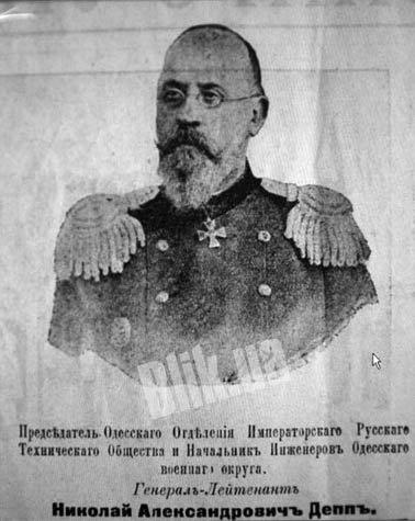 Николай Александрович Депп жил в Одессе в XIX веке.