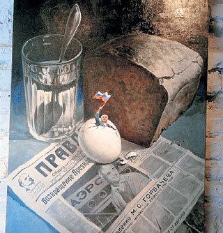 «Натюрморт с яйцом». Из него вылупился ЕЛЬЦИН, пока ГОРБАЧЁВ отсиживался в Форосе