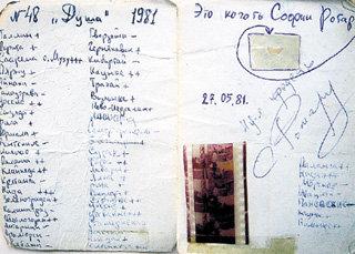 ...в памятной записной книжке Александра СТЕФАНОВИЧА