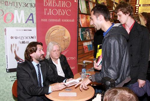 Фредерик БЕГБЕДЕР