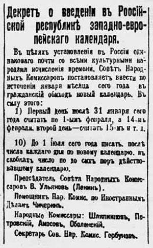 Ленинский декрет