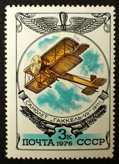 Аэроплан «Гаккель-VII» на марке 1976 года. Фото: wikimedia.org