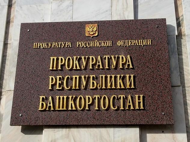 Экс-начальник уголовно-исполнительной инспекции Башкирии получил пять лет