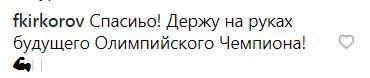 Сообщение Киркорова