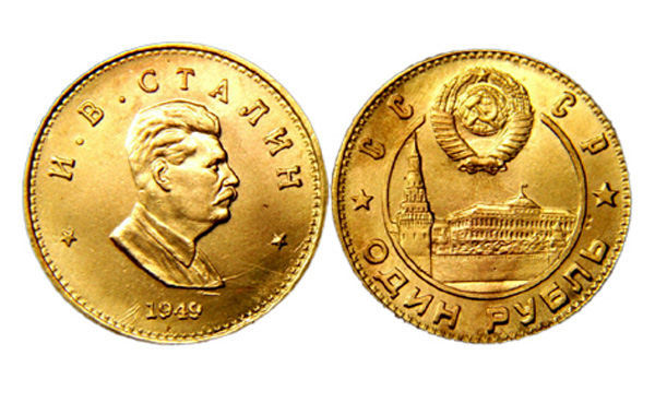 Золотой сталинский рубль был реальностью в 1950 - 1953 гг.
