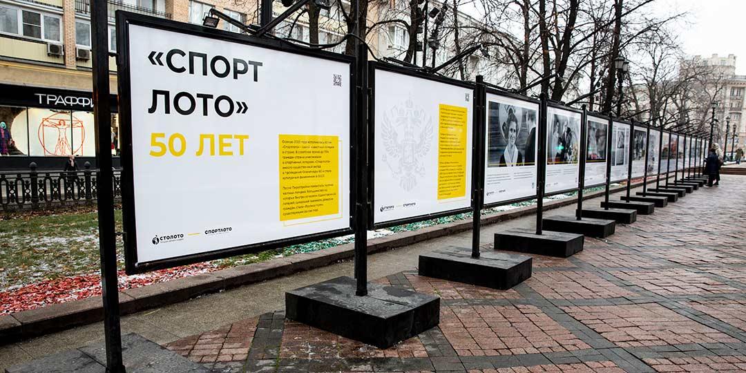 В Москве открылась выставка к 50-летию «Спортлото». Фото предоставлено «Спортлото»